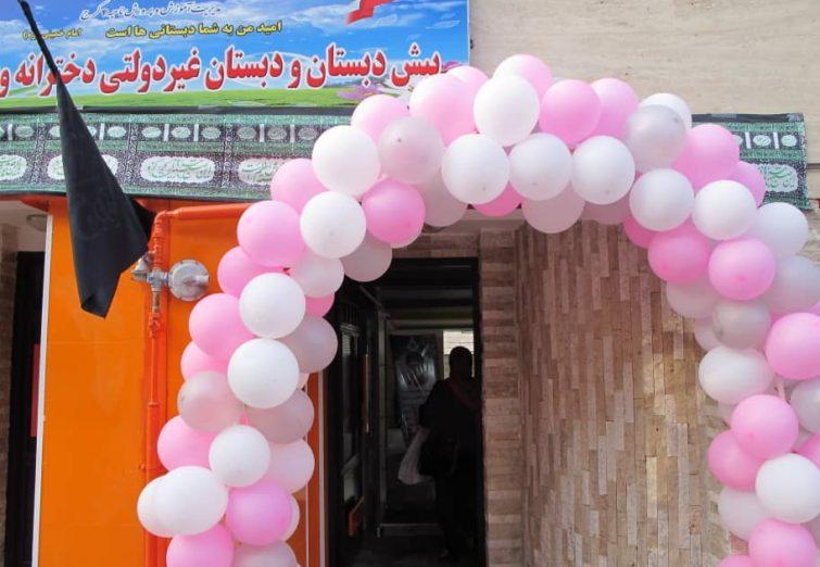 گزارش تصویری آغاز بازگشایی مدارس استان البرز – مدرسه غیر دولتی «وفاداران علم»