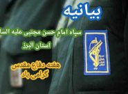 بیانیه سپاه امام حسن مجتبی علیه السلام استان البرز به مناسبت چهلمین سالگرد بزرگداشت هفته دفاع مقدس