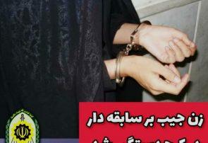 دستگیری خانم جیب بر سابقه دار، در کرج