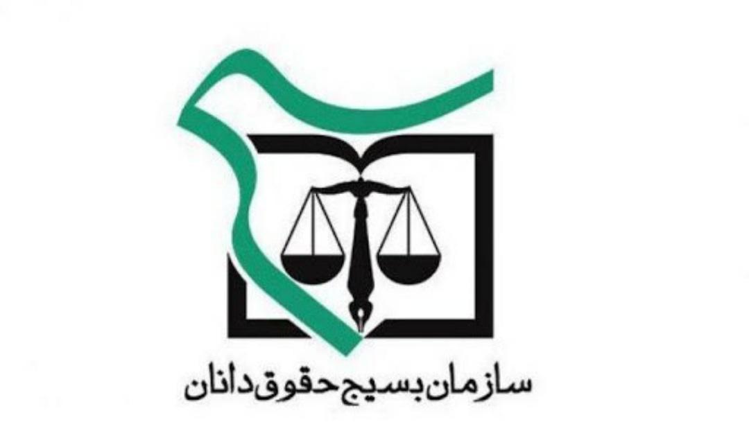 بیانیه اعضای کانون های بسیج حقوقدانان استان البرز در راستای محکومیت توهین رئیس جمهور فرانسه به پیامبر (ص)