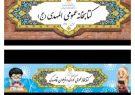 افتتاح کتابخانههای عمومی المهدی(عج) و قاصدک(اولین کتابخانه کودک و نوجوان استان البرز
