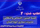 اطلاعیه شماره (۲) کمیته امنیتی، اجتماعی و انتظامی مدیریت بیماری کرونا استان البرز